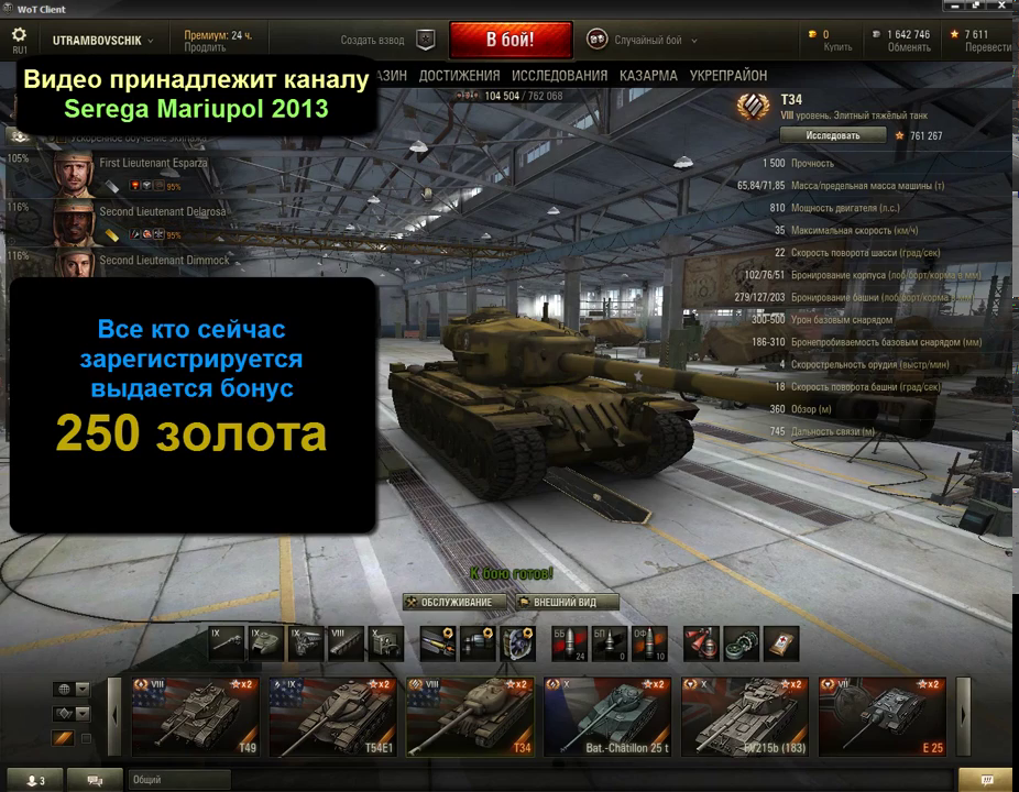 подскажите бонус код world of tanks 2015